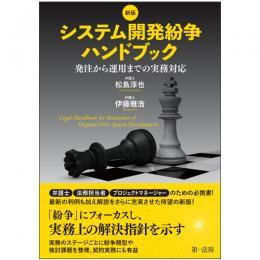 新版システム開発紛争ハンドブック